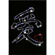 Картина Swarovski Иероглиф. Символ любви