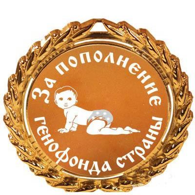 Медаль За пополнение генофонда страны