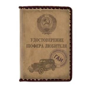 Обложка Удостоверение шофера любителя