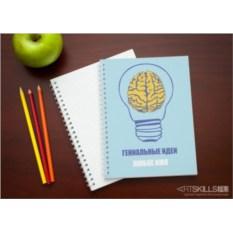 Именная тетрадь Гениальные идеи