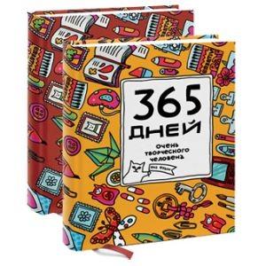 Ежедневник: 365 дней очень творческого человека