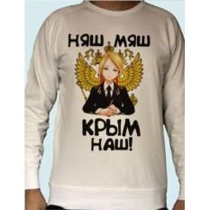 Мужская толстовка Няш, мяш Крым наш!