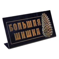 Табличка на стол Большая шишка