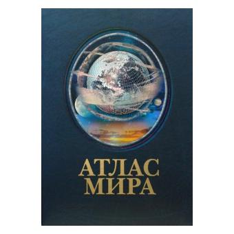 Атлас мира в футляре