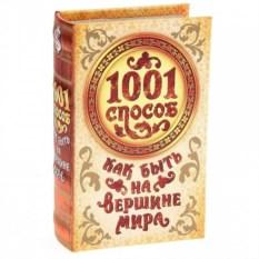 Книга шкатулка из дерева 1001 способ как быть
