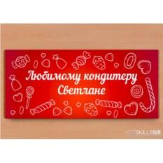 Набор для приготовления шоколада «Любимому кондитеру»