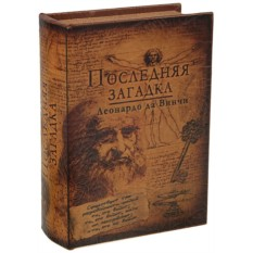 Деревянная книга-сейф Последняя загадка Да Винчи