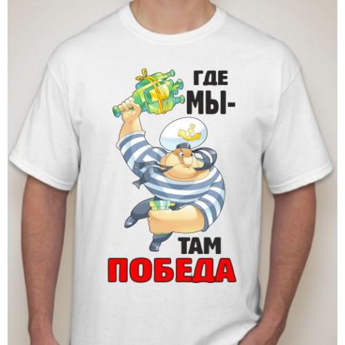 Мужская футболка Где мы - там победа