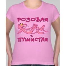 Женская футболка Розовая и пушистая