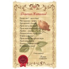 Свиток пергамента Прекрасные стихи для дамы