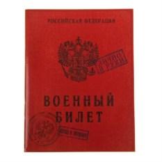 Мини-блокнотик Военный билет
