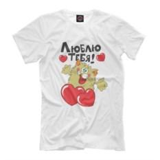 Мужская футболка День влюбленных