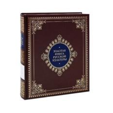 Книга Золотая книга русской культуры