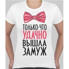 Женская футболка Удачно вышла замуж