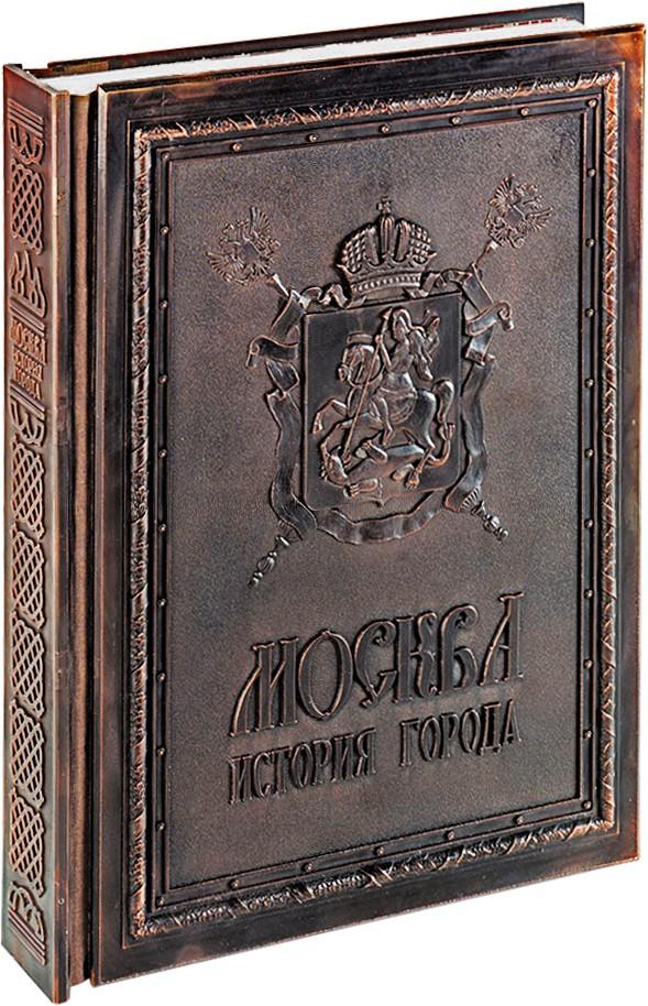 Книга-подарок «История Москвы»