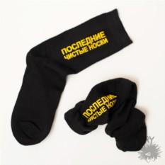 Мужские носки Последние чистые носки