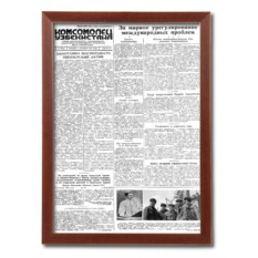 Поздравительная газета Комсомолец Узбекистана в раме Классик