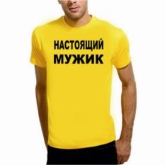 Футболка с надписью Настоящий мужик