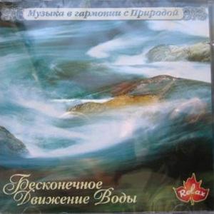CD «Бесконечное Движение Воды»