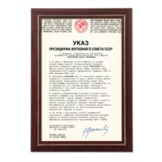 Шуточный Указ времен СССР ко дню рождения мужчине