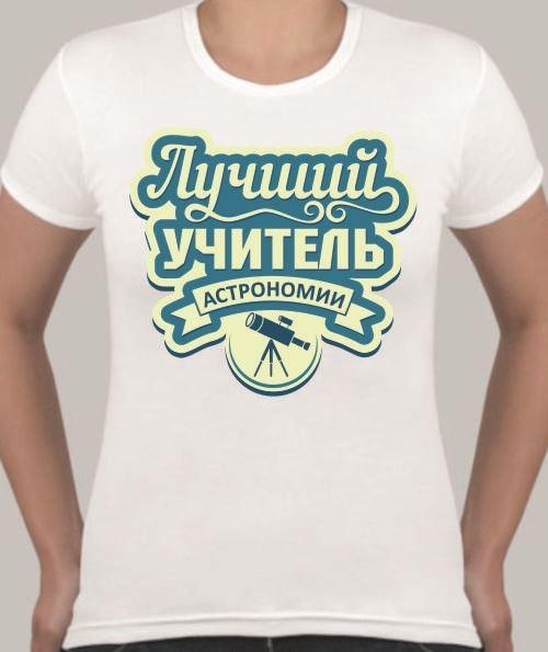 Женская футболка Лучший учитель астрономии