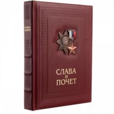 Подарочное издание «Слава и почёт»