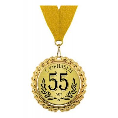 Медаль «С юбилеем 55 лет»