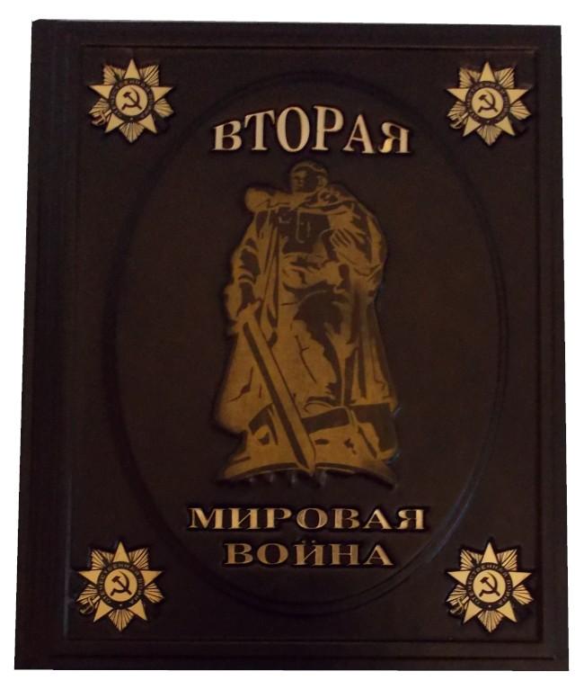 Подарочное издание «Вторая мировая война»