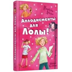 Книга «Аплодисменты для Лолы»