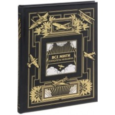 Книга Все МиГи. Боевые самолеты Микояна