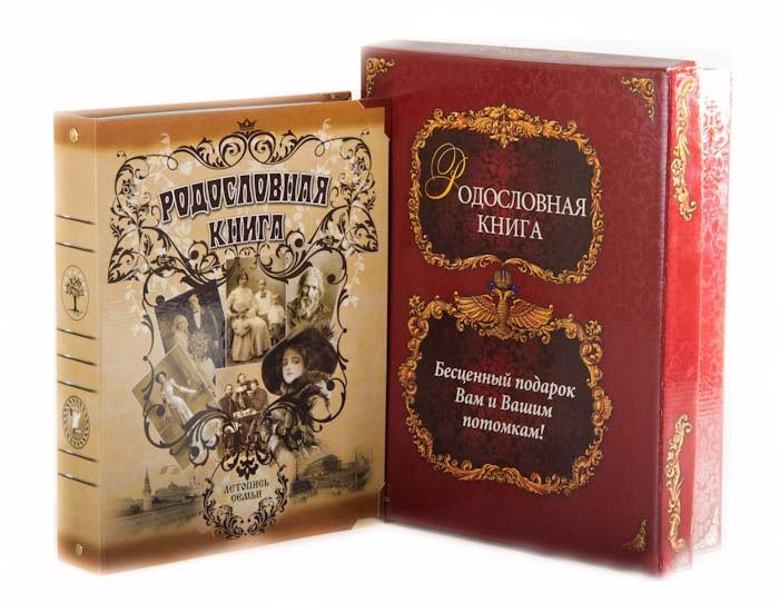 Родословная книга в картонной коробке Альбом