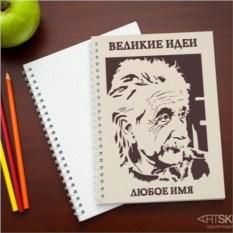 Именная тетрадь Великие идеи