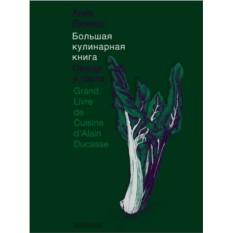 А.Дюкасс Большая кулинарная книга. Овощи и паста