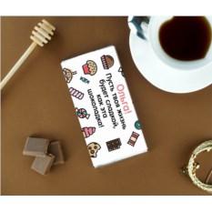 Именная шоколадка «Сладкое пожелание женщине»