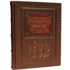 Книга Исторические анекдоты
