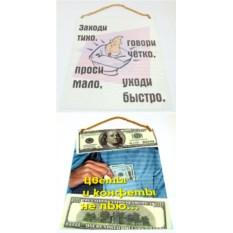 Плакат-табличка для двери Заходи тихо; Цветы и конфеты
