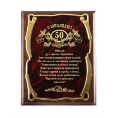 Мужская наградная плакетка С юбилеем 50 лет! (золото)