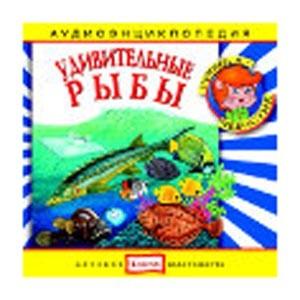 Рыбы: энциклопедия дяди Кузи и Чевостика