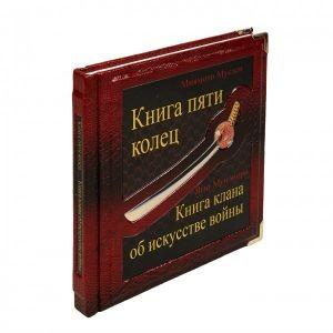 Книга Книга Пяти Колец. Книга клана об искусстве войны