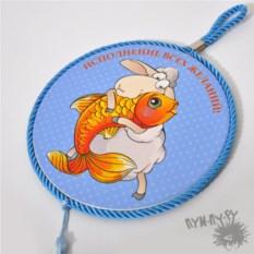 Подставка под горячее Бяша и золотая рыбка