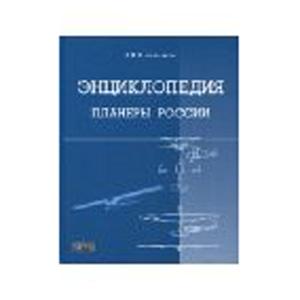 Книга «Планеры России»