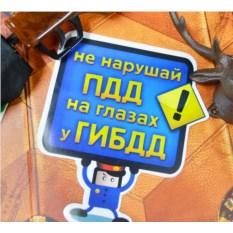 Автонаклейка Не нарушай ПДД