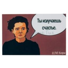 Магнит Мадам Кюри. Ты излучаешь счастье