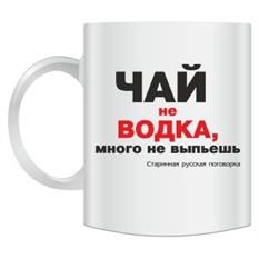 Кружка Чай не водка, много не выпьешь