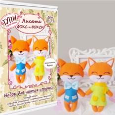 Набор для шитья игрушки «Лисята Фокс и Фокси»