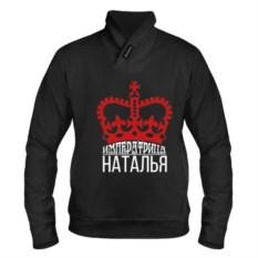 Черная толстовка Императрица Наташа