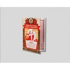 Обложка на свидетельство о браке «Ячейка общества»
