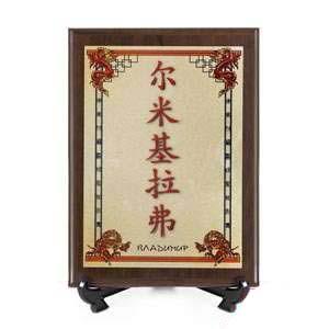 Стилизованная китайская табличка с мужским именем