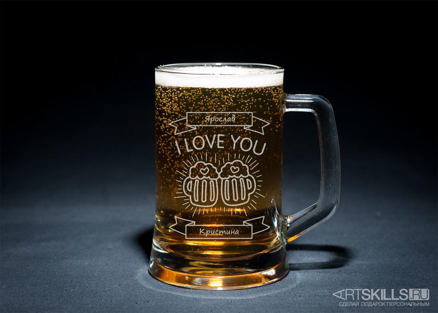 Пивная кружка Love you с гравировкой
