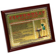 «Сертификат на обладание идеальной женой»